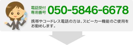 電話受付専用の電話番号は、050-5846-6678です。